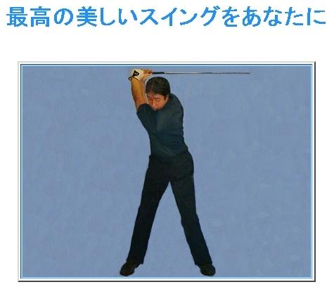 ゴルフスイング.jpg